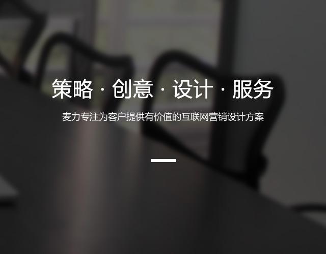 中江网站建设