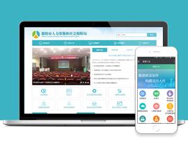 万博手机版本登录人力资源和社会保障局