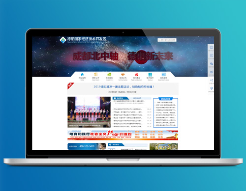 国家经济技术开发区网站建设